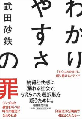 『わかりやすさの罪』武田砂鉄/朝日新聞出版