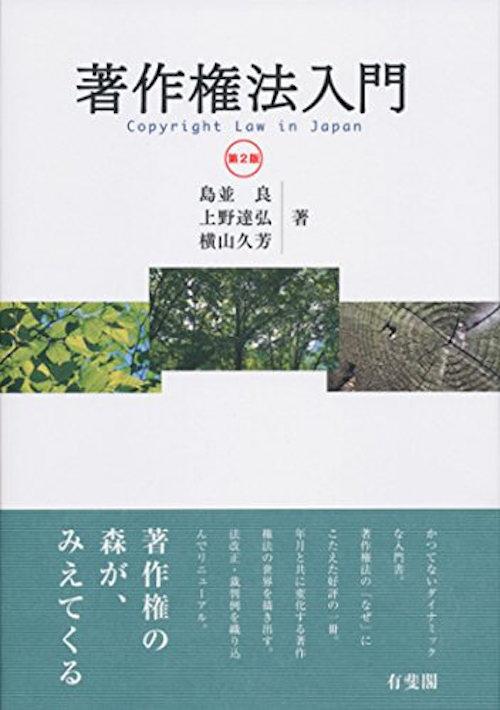 『著作権法入門(第2版)』島並良、上野達弘、横山久芳/有斐閣