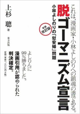 『脱ゴーマニズム宣言 小林よしのりの「慰安婦」問題』上杉聡/東方出版