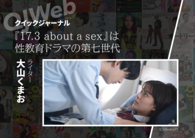 『17.3 about a sex』サムネ