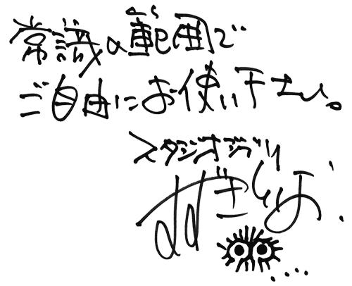 スタジオジブリ公式サイトより鈴木敏夫代表のメッセージ「今月から、スタジオジブリ作品の場面写真の提供を開始します」
