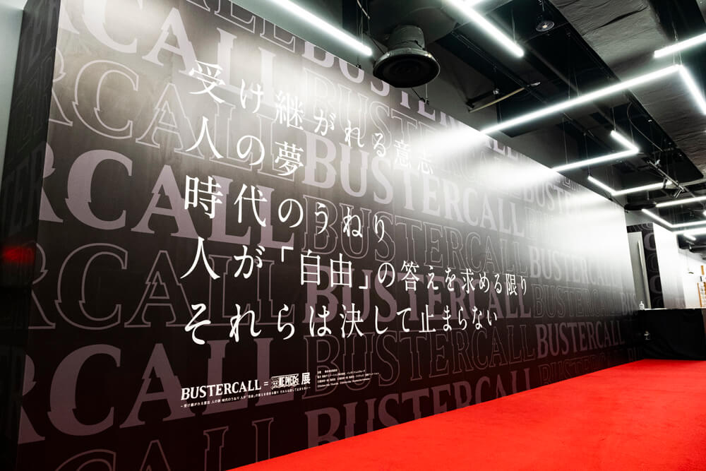 『BUSTERCALL=ONE PIECE展』展示会場入口