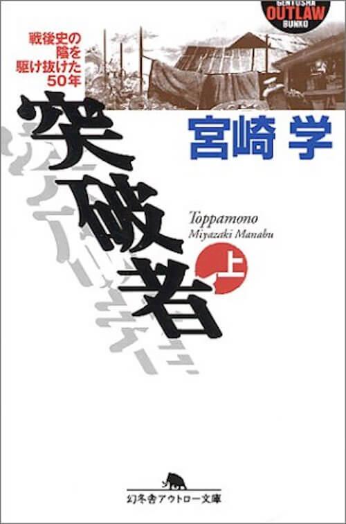 『突破者 戦後史の陰を駆け抜けた50年』<上巻>宮崎学/幻冬舎