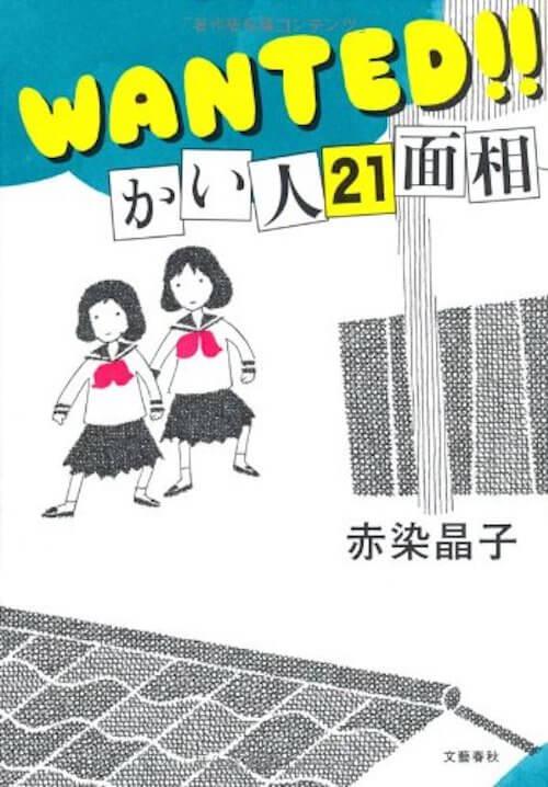 『WANTED!! かい人21面相』赤染晶子/文藝春秋
