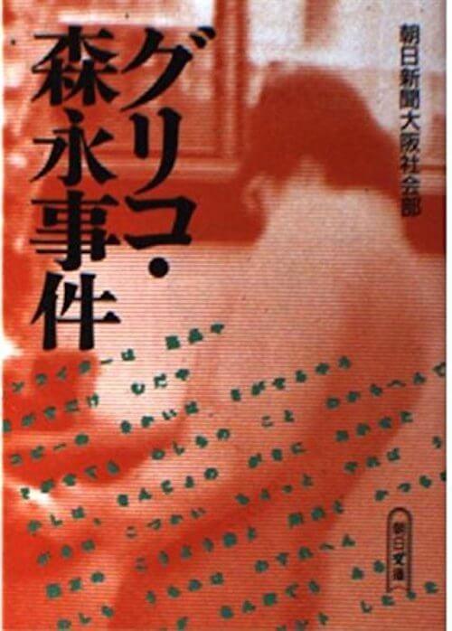 『グリコ・森永事件』朝日新聞大阪社会部/朝日新聞社