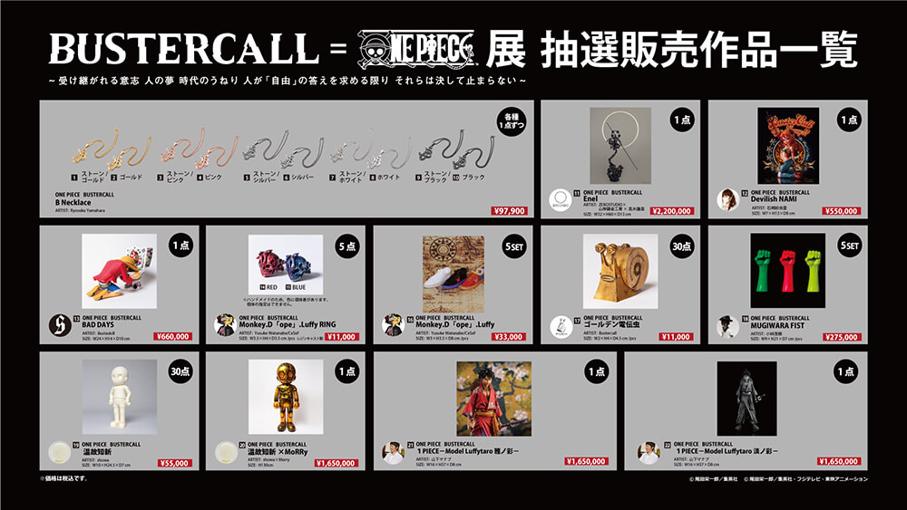 『BUSTERCALL=ONE PIECE展』