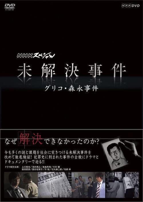 NHKスペシャル『未解決事件 グリコ・森永事件』DVD/ポニーキャニオン