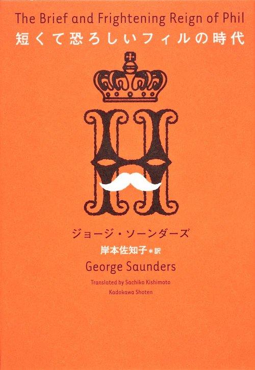 『短くて恐ろしいフィルの時代』ジョージ・ソーンダーズ 著 岸本佐知子 訳 /KADOKAWA