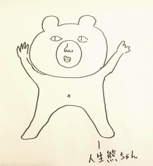 イラスト/岡野陽一