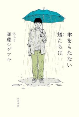 『傘をもたない蟻たちは』加藤シゲアキ/KADOKAWA