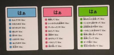 左から『はぁって言うゲーム1』『はぁって言うゲーム2』『はぁって言うゲーム3』よりお題カード「はぁ」