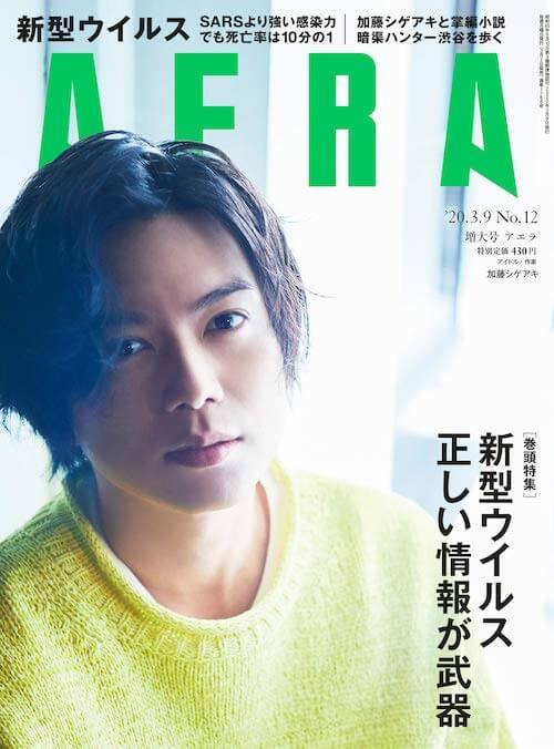 加藤シゲアキ表紙『AERA 2020年 3/9号』朝日新聞出版