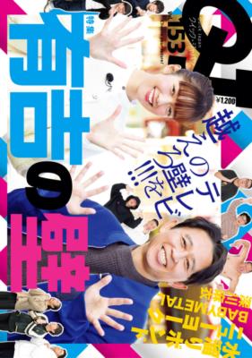 クイック・ジャパン vol.153