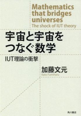 『宇宙と宇宙をつなぐ数学 IUT理論の衝撃』加藤文元/KADOKAWA