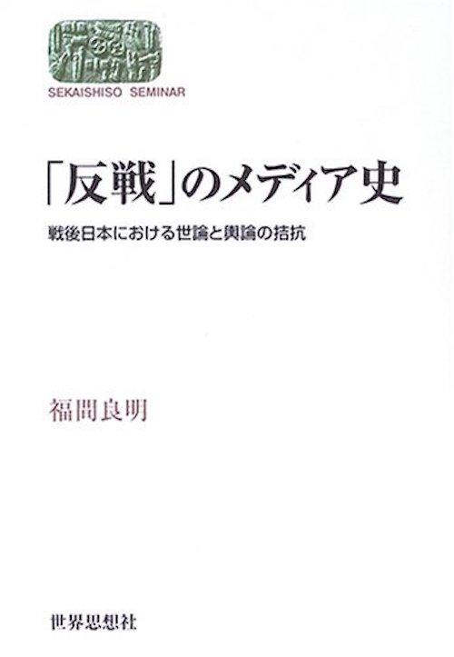 『「反戦」のメディア史 戦後日本における世論と輿論の拮抗』福間良明/世界思想社