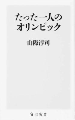 『たった一人のオリンピック』山際淳司/角川書店