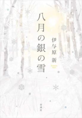 『八月の銀の雪』伊与原新/新潮社