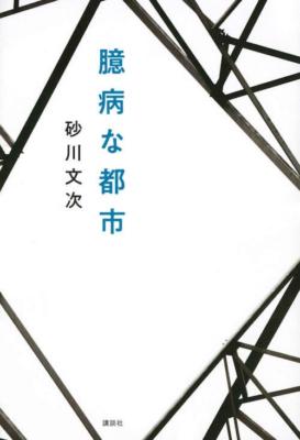 『臆病な都市』砂川文次/講談社