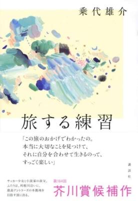 『旅する練習』乗代雄介/講談社