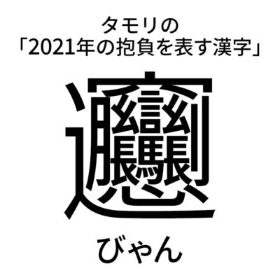 漢字の「びゃん」