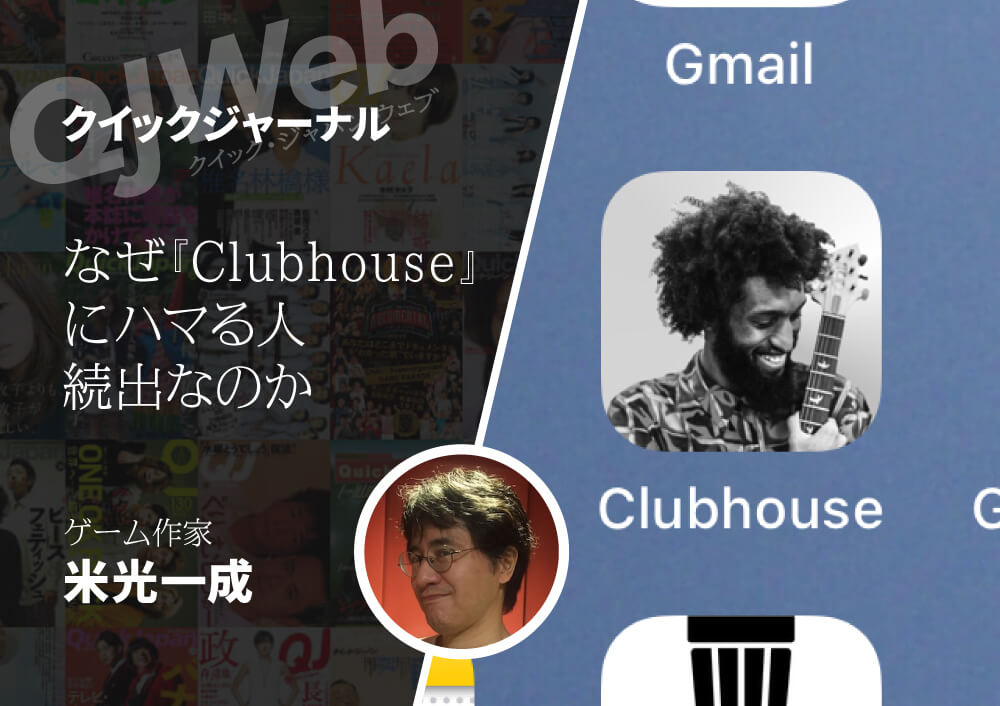 clubhouseサムネ