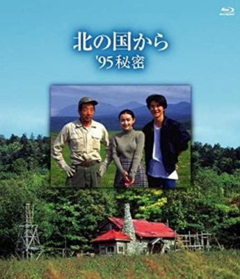 北の国から '95秘密 [Blu-ray]