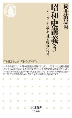 『昭和史講義3 リーダーを通して見る戦争への道』筒井清忠/筑摩書房