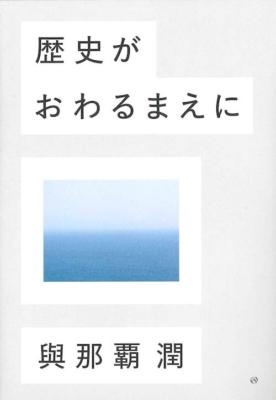 『歴史がおわるまえに』與那覇潤/亜紀書房