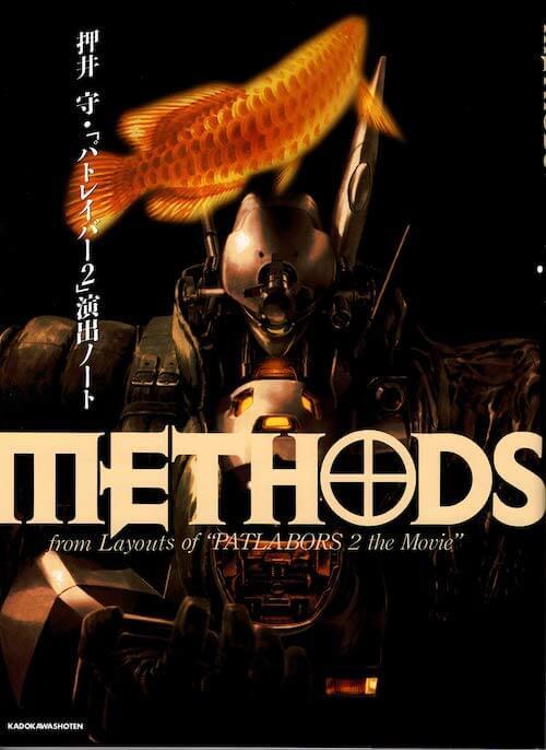 『Methods 押井守「パトレイバー2」演出ノート』押井守/KADOKAWA