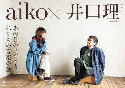 クイック・ジャパン154 aiko×井口理