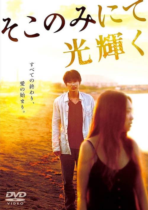 『そこのみにて光り輝く』DVD/TCエンタテインメント
