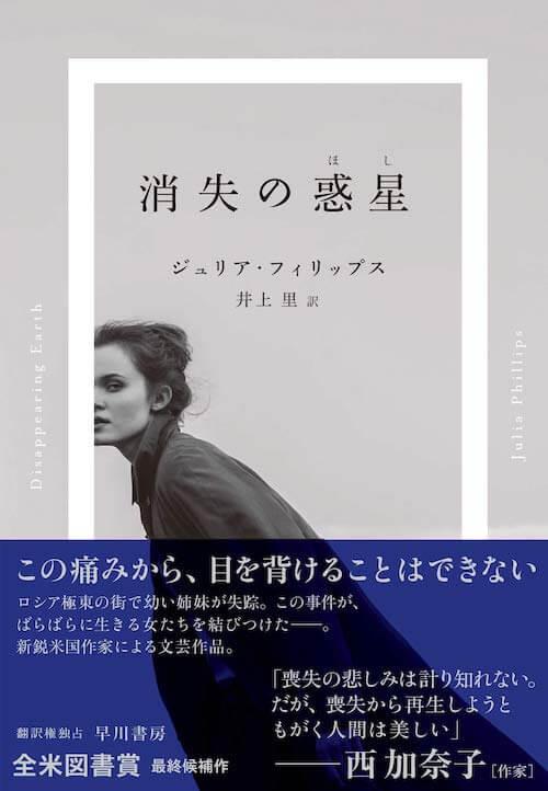 『消失の惑星』ジュリア・フィリップス 著、井上里 訳 /早川書房