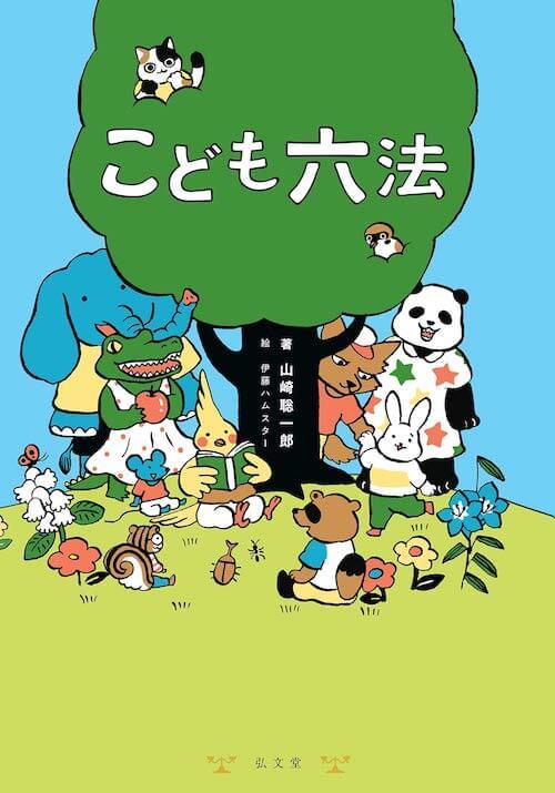 『こども六法』山崎聡一郎 著、イラスト 伊藤ハムスター/弘文堂