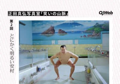 正田真弘写真室「笑いの山脈」第2回
