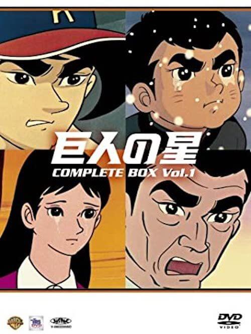 『巨人の星コンプリートBOX Vol.1』DVD/ワーナー・ホーム・ビデオ