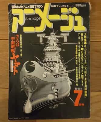 『宇宙戦艦ヤマト』が描かれた『アニメージュ』創刊号(藤津私物)