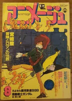 宮崎駿を大特集した『アニメージュ』1982年8月号(藤津私物)