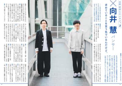 ハライチ岩井・パンサー向井『クイック・ジャパン』vol.155より