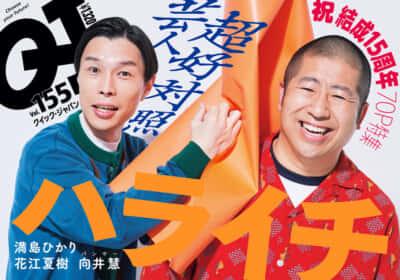 ハライチ『クイック・ジャパン vol.155』