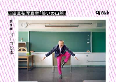 ゴルゴ松本|正田真弘写真室「笑いの山脈」第4回