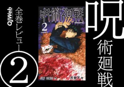 呪術廻戦2