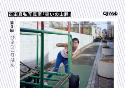 ひょっこりはん 正田真弘写真室「笑いの山脈」第3回