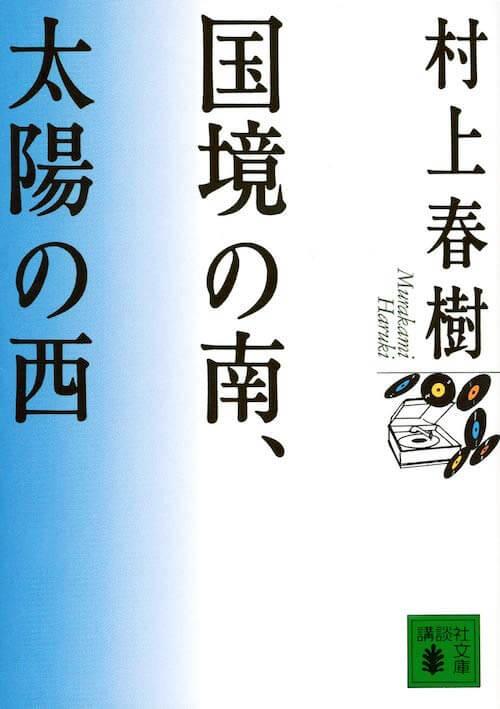 『国境の南、太陽の西』村上春樹/講談社