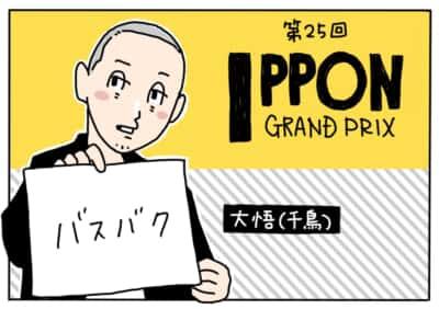 『IPPONグランプリ』サムネ
