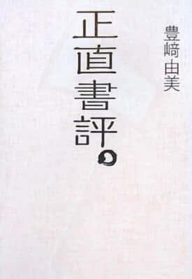 『正直書評。』豊崎由美/学研プラス『TV Bros.』連載の書評をまとめた一冊