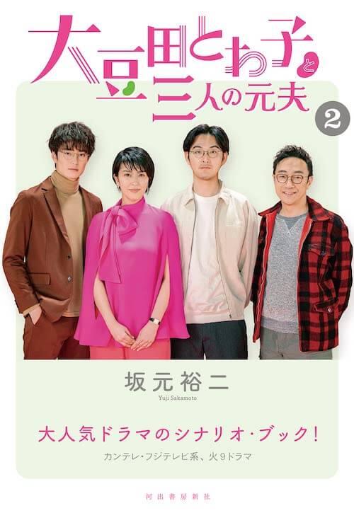 『大豆田とわ子と三人の元夫』坂元裕二/河出書房新社 (2021/7/8発売予定)