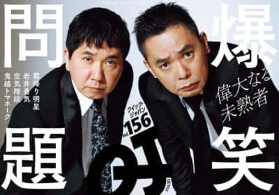 爆笑問題『クイック・ジャパン』vol.156表紙