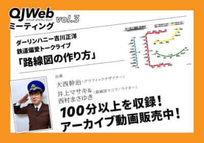 ダーリンハニー吉川/路線図の作り方