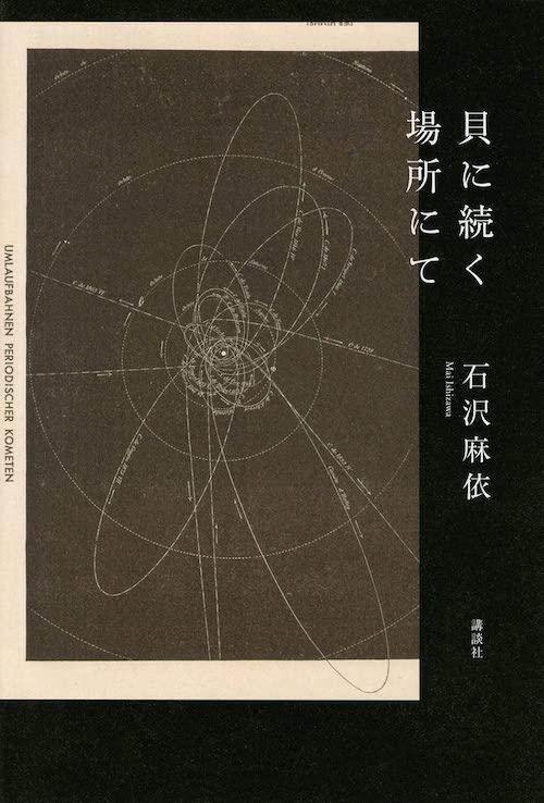 『貝に続く場所にて』石沢麻依/講談社