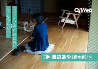 脚本家・渡辺あやインタビュー